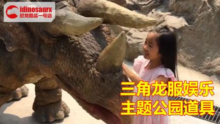 主题公园行走恐龙道具 - 三角龙服娱乐小朋友