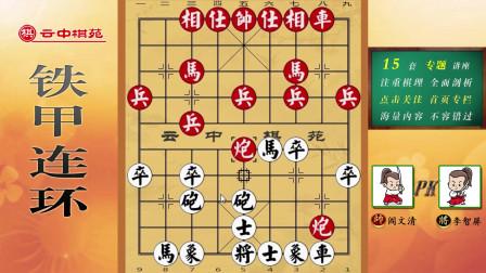 """一招""""隔山打牛""""制服布局专家,阎文清过度用强,20回合输棋!"""
