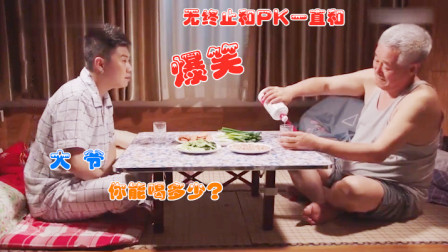 药丸子问赵本山喝多少,赵本山伸出一根手指:一直喝,爆笑