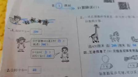 三年级下册数学人教版笔算除法习题答案及解析