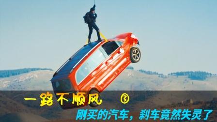 刚买的汽车,可一上高速刹车就失灵了,喜剧《一路不顺风》(三)