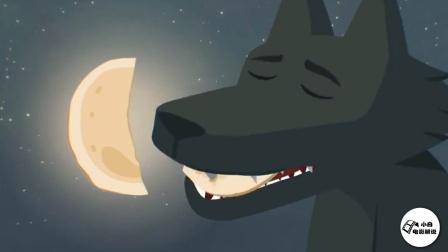 """大灰狼咬下一半月亮后,才知""""天狗食月""""的秘密【热剧快看】"""