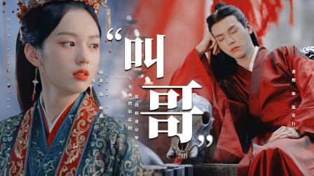 """【龚俊x周也】""""我不是你主人,叫哥"""""""