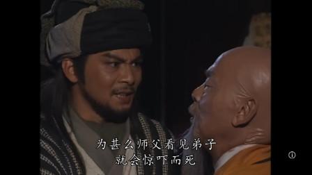 天龙八部:恩师想看看乔峰,结果被乔峰活活吓死了!