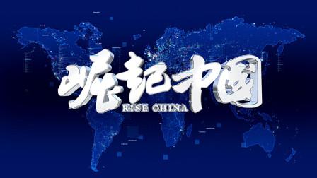 《崛起中国》—恩施玉露茶精简版
