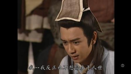 天龙八部:段誉发现王语嫣是自己亲妹妹,瞬间生无可恋了!