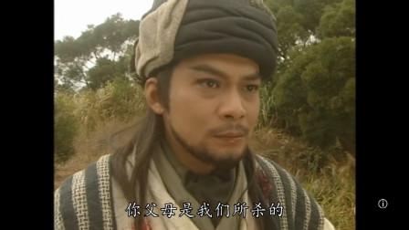 乔峰正伤心自己不是汉人,结果却天意弄人!