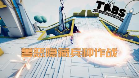 【枫崎】全面战争模拟器 善恶隐藏兵种作战 Totally Accurate Battle Simulator TABS