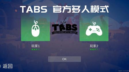 【枫崎】全面战争模拟器 TABS官方推出了在线多人模式 Totally Accurate Battle Simulator TABS