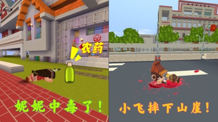 迷你世界:妮妮和小飞受了伤,但是只有一辆救护车,该先救谁呢?