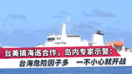 台美联合行动搅乱台海局势,岛内专家警告:可能一不小就爆发战争
