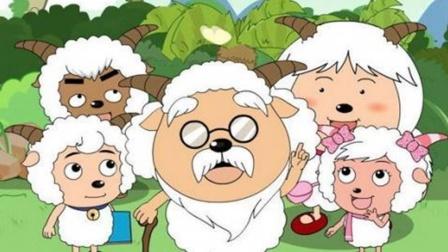 喜羊羊居然不是草原上最聪明的羊?【热剧快看】