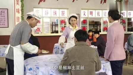 养母:服务员说椒麻的你吃不了,刘冬花非要吃,结果太搞笑了