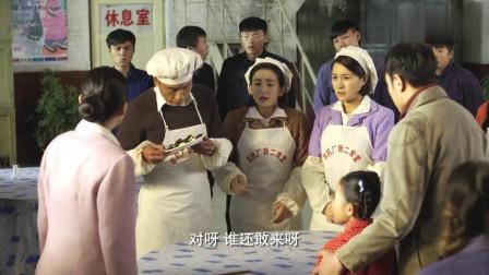 养母:木须肉里吃出蟑螂,刘冬花诬陷食堂,不料天真女儿说出真相