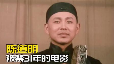陈道明主演,31后才被解封的电影