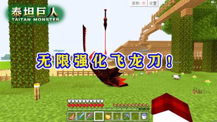 我的世界泰坦巨人64:祭坛完工了!放入飞龙刀,就可以自动升级!