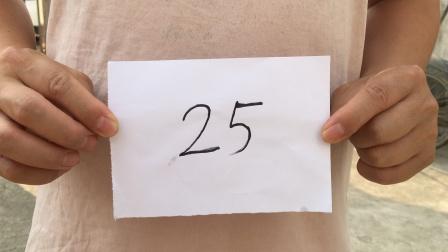猜出观众心里的数字,学会骗朋友玩