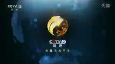 CCTV - 2财经频道(半架空放送)改版频前宣