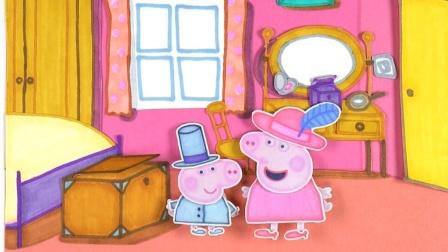 偷穿爸爸妈妈的衣服?小猪佩奇也这么做!小猪佩奇趣味立体书玩具