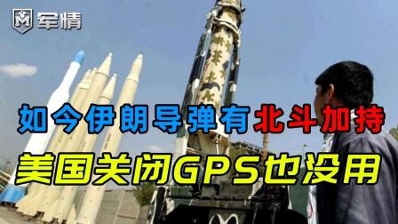 曾被美国看不起,如今伊朗导弹有我国北斗加持,关闭GPS也没用