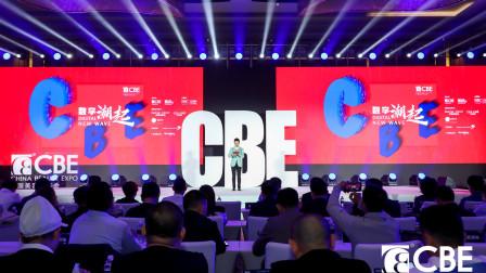 2021 CBE领袖峰会(上海)正式开启,美妆产业翘楚齐聚!