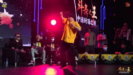 林师爷 vs 王子川|32强|2020 斗舞之王
