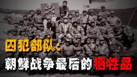 朝鲜战争结束后,31名韩国死囚被训练成特种兵,执行秘密暗杀任