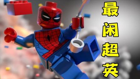 """蜘蛛侠为何被评为""""最闲超英"""",看完他一天的任务,彻底明白了!"""