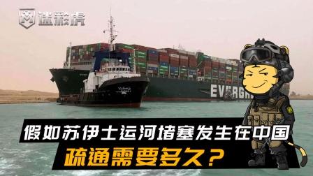 运河终于通了!假如苏伊士运河堵塞发生在中国,疏通需要多久?