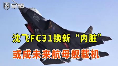 """中国第二款五代机不再遥远,FC31换""""内脏"""",或成未来航母舰"""