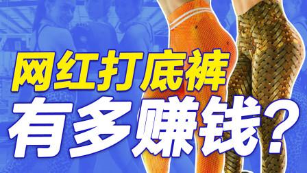 辣眼睛!网红打底裤热销海外,中国老板重金求翘臀模特