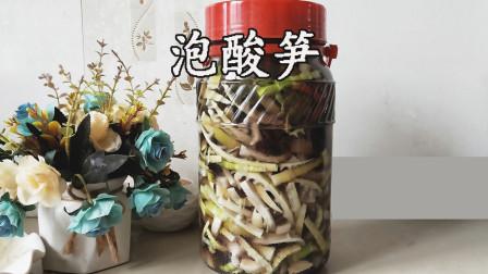 竹笋上市的季节,做一罐泡酸笋吧,吃一年都不会坏,酸辣开胃好吃