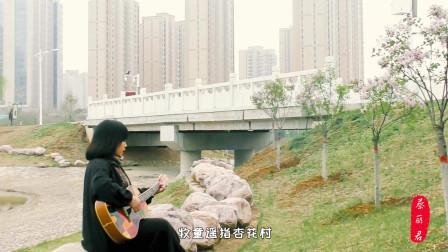清明节到了吉他弹唱一首唐代诗人杜牧的古诗《清明》送给大家!