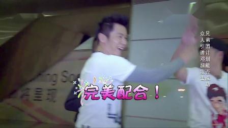 奔跑吧兄弟:李晨还要演戏假装不知道间谍是谁,邓超切切欢喜