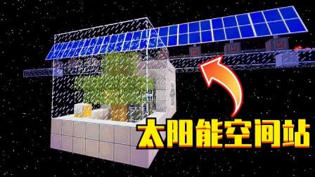 我的世界超星系33:建造卫星太阳能面板,发电量充足了