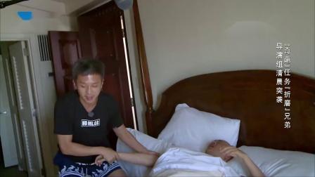 奔跑吧兄弟:一大清早邓超就给包贝尔洗头,还是用的冷水