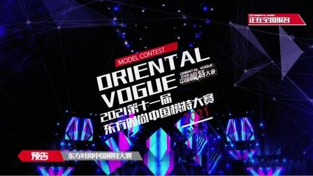 2021东方时尚中国模特大赛 第11届全国海选官方预告片