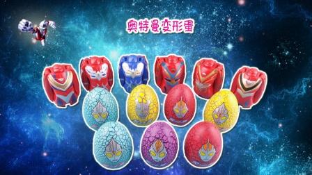 奥特曼闪耀战士变形蛋全系解锁登场 咸蛋超人系列奥特玩具蛋来了