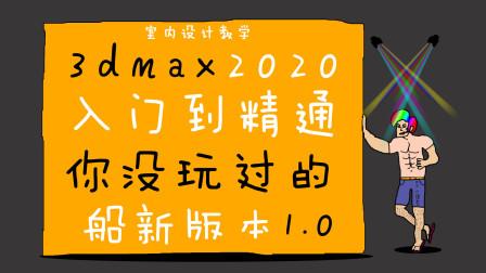3dmax2020从入门到精通全套教程40:可编辑多边形【室内设计教学】