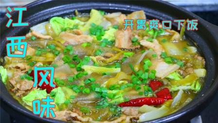 跟丈母娘学的江西菜,把五花肉和粉皮一起做,那叫一个爽口下饭