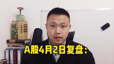 """A股4月2日复盘:股市为何无法突破3500点,节后会""""变局""""大跌?"""