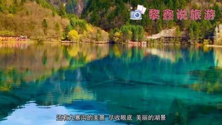 九寨沟的春天,四川的火锅,人间的仙境
