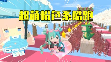 迷你世界:在超萌粉色系跑酷里,小茶成了心灵鸡汤姐姐?