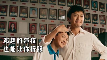 敢于挑战中国教育方式的电影,邓超的演技简直绝了,看完值得深思