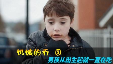 男孩吃东西被噎住,可母亲却在一旁冷眼相看《饥饿的乔》(三)