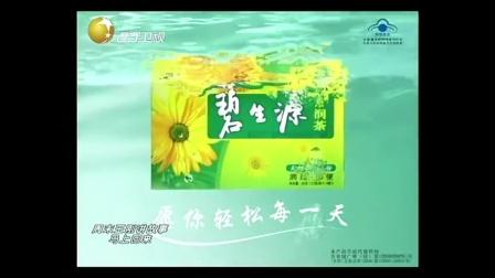 碧生源常润茶广告(2009.7-2010.11)