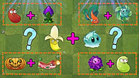 假如植物和植物结合在一起,会成为游戏中哪种植物?