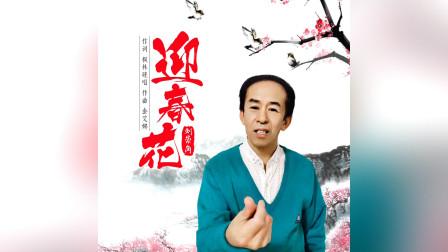刘崇岗-迎春花