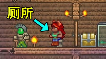 这像素游戏NPC还能上厕所?不愧是神作!泰拉瑞亚3