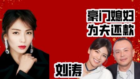 抛弃4年男友嫁给王珂,为丈夫还债上亿,刘涛到底经历了什么?